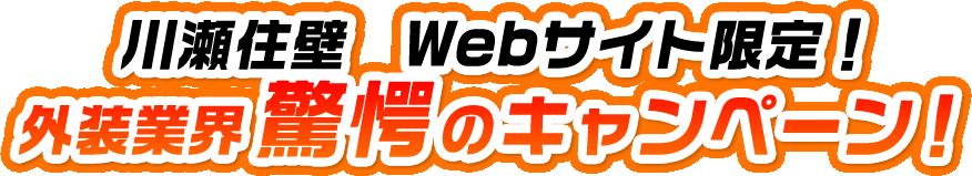 川瀬住壁Webサイト限定!外装業界驚愕のキャンペーン!