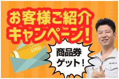 お客様ご紹介キャンペーン!商品券ゲット!