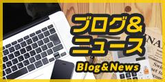 ブログ・ニュース